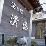 ようこそ、湯西川温泉へ ~ 湯西川女将の会 vol.1 ~