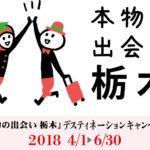 【栃木デスティネーションキャンペーン開催中!】栗山もイベント盛りだくさん!
