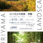 【告知】石川充汰写真展 -想繋- 2018/9/16~24