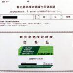 【どんな試験?】観光英語検定2級、最強の勉強法