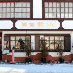 【Kuriyama】Cafe Misuzu