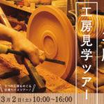 【3月2日】日光彫 工房見学ツアー【初開催!】