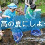 【ファミリー向け】中禅寺湖 湖上学習会 2020年8月6日開催!【参加費無料】