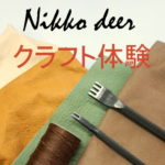 【Nikko deer】クラフト体験(2020年版※随時受付)