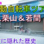 【上栗山・若間コース】栗山の魅力を再発見!山村に隠れた歴史と伝統【電動自転車ツアー】